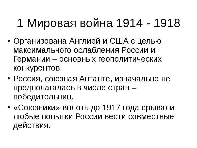 1 Мировая война 1914 - 1918 Организована Англией и США с целью максимального ослабления России и Гер