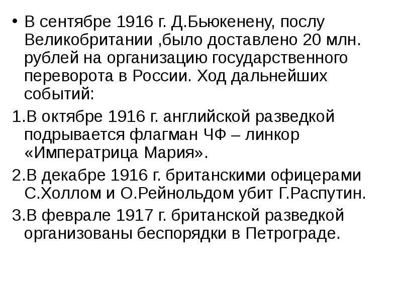 В сентябре 1916 г. Д. Бьюкенену, послу Великобритании ,было доставлено 20 млн. рублей на организацию