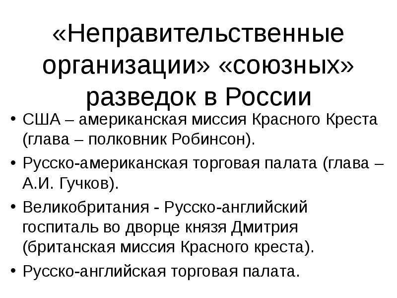 «Неправительственные организации» «союзных» разведок в России США – американская миссия Красного Кре
