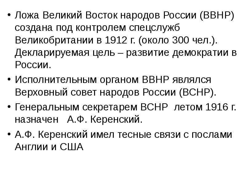 Ложа Великий Восток народов России (ВВНР) создана под контролем спецслужб Великобритании в 1912 г. (
