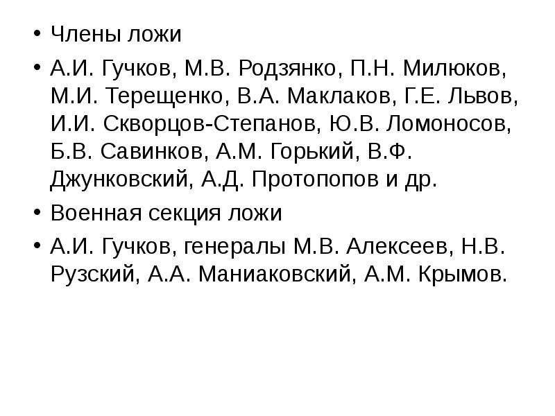Члены ложи Члены ложи А. И. Гучков, М. В. Родзянко, П. Н. Милюков, М. И. Терещенко, В. А. Маклаков,