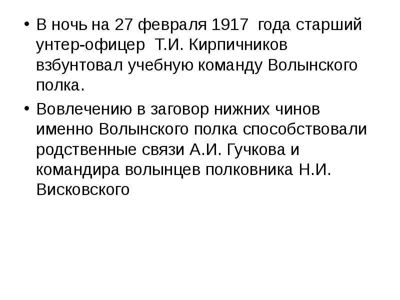 В ночь на 27 февраля 1917 года старший унтер-офицер Т. И. Кирпичников взбунтовал учебную команду Вол