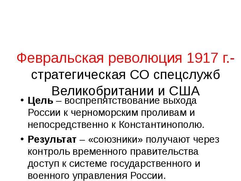 Февральская революция 1917 г. - стратегическая СО спецслужб Великобритании и США Цель – воспрепятств