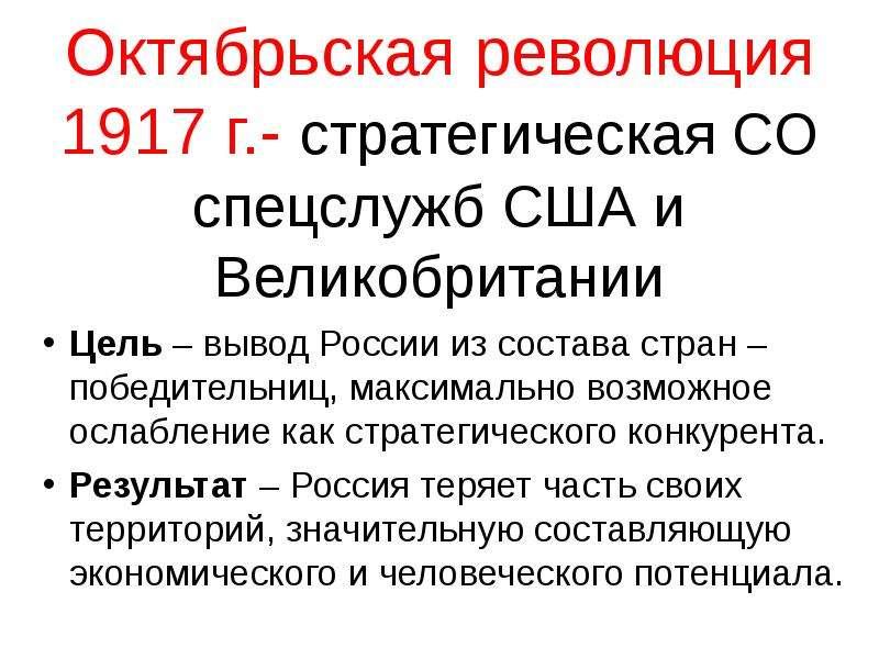 Октябрьская революция 1917 г. - стратегическая СО спецслужб США и Великобритании Цель – вывод России