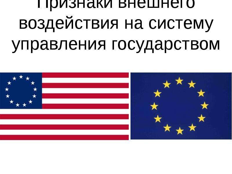 Признаки внешнего воздействия на систему управления государством
