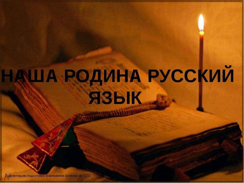 Презентация Русский язык. Рождение и становление русского языка
