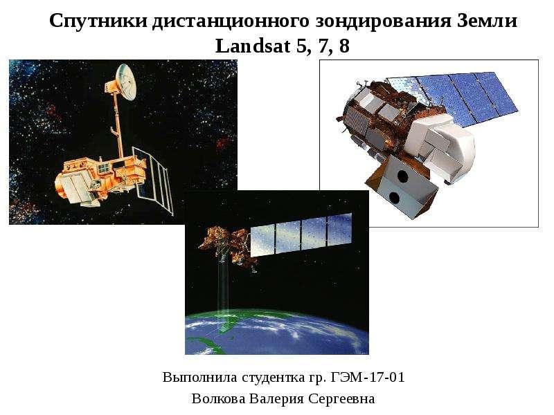 Спутники дистанционного зондирования Земли Landsat 5, 7, 8