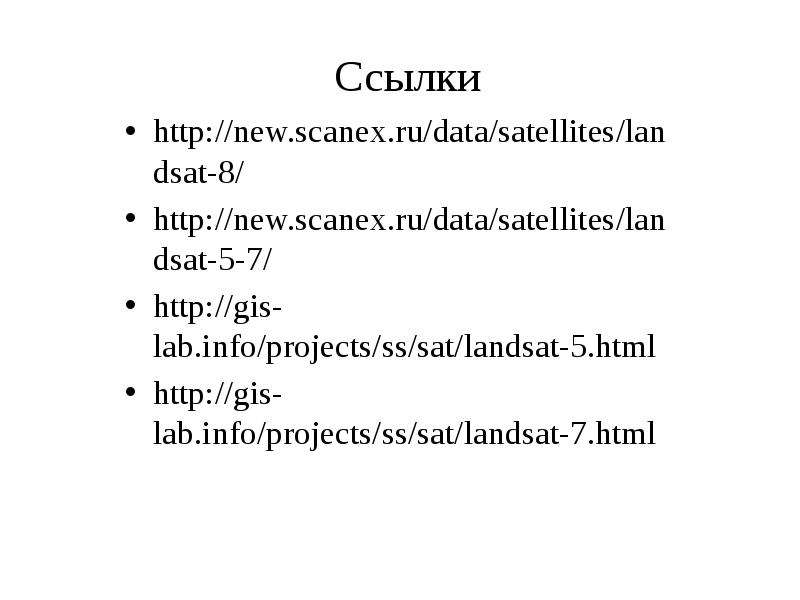 Ссылки http://new. scanex. ru/data/satellites/landsat-8/ http://new. scanex. ru/data/satellites/land