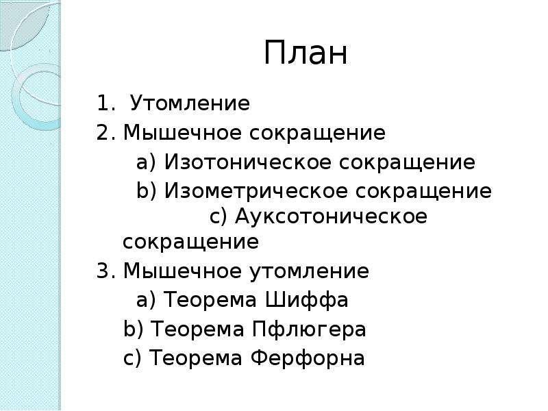 План 1. Утомление 2. Мышечное сокращение a) Изотоническое сокращение b) Изометрическое сокращение c)