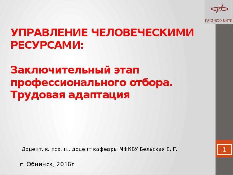 Презентация Управление человеческими ресурсами: заключительный этап профессионального отбора. Трудовая адаптация