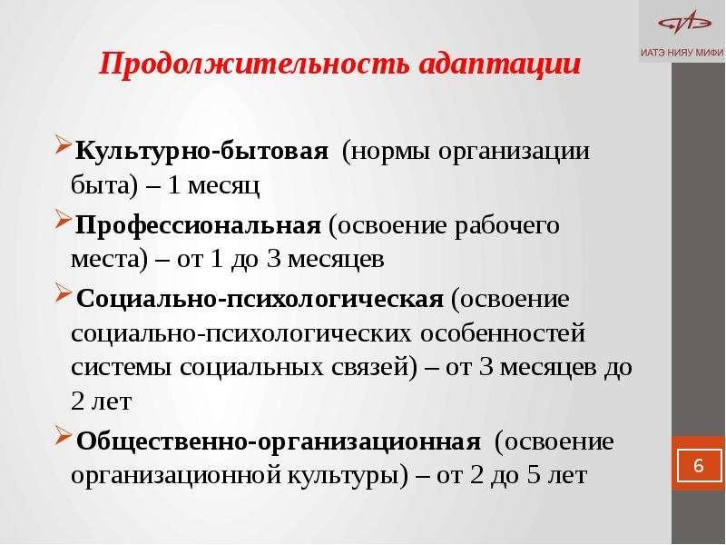 Культурно-бытовая (нормы организации быта) – 1 месяц Культурно-бытовая (нормы организации быта) – 1