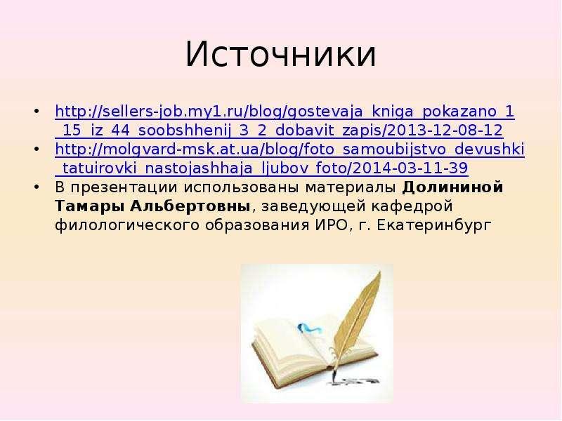 Источники В презентации использованы материалы Долининой Тамары Альбертовны, заведующей кафедрой фил