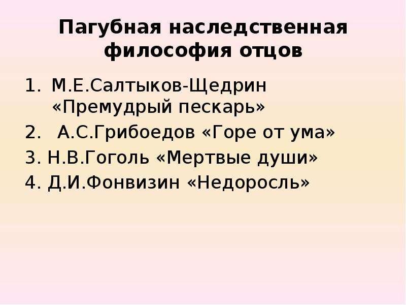 Пагубная наследственная философия отцов М. Е. Салтыков-Щедрин «Премудрый пескарь» А. С. Грибоедов «Г