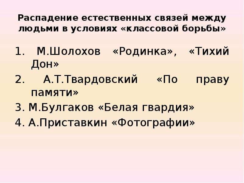 Распадение естественных связей между людьми в условиях «классовой борьбы» 1. М. Шолохов «Родинка», «
