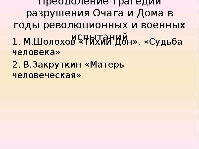 Преодоление трагедии разрушения Очага и Дома в годы революционных и военных испытаний 1. М. Шолохов