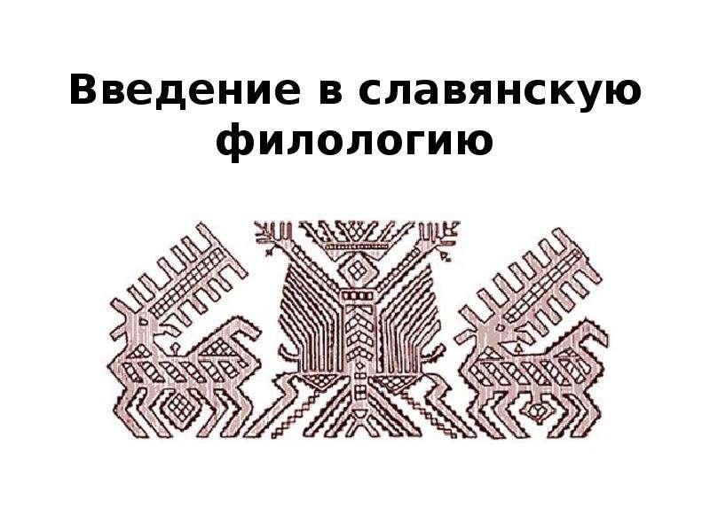 Презентация Сверхкраткие (редуцированные) гласные. Введение в славянскую филологию