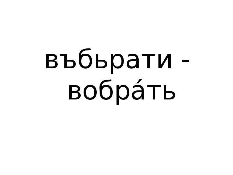 въбьрати - вобрáть