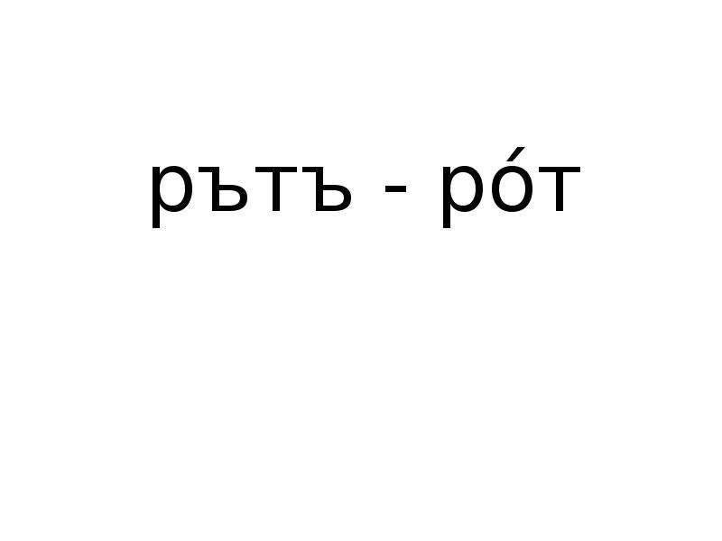 рътъ - рóт