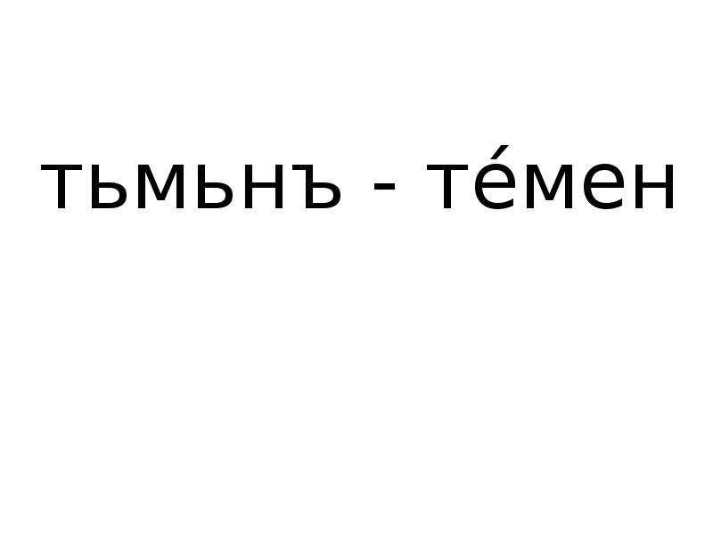 тьмьнъ - тéмен