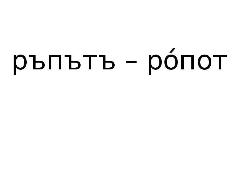 ръпътъ – рóпот