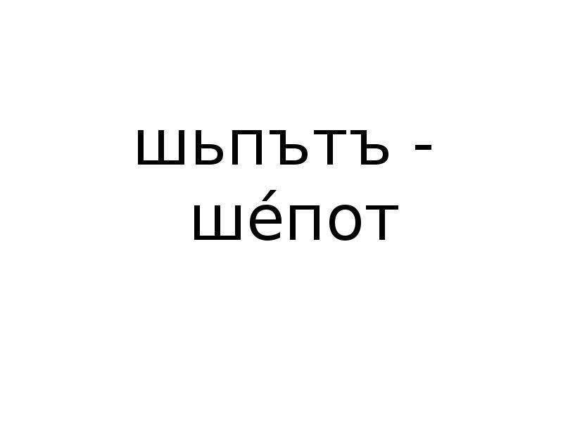 шьпътъ - шéпот