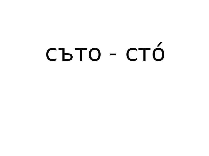 съто - стó