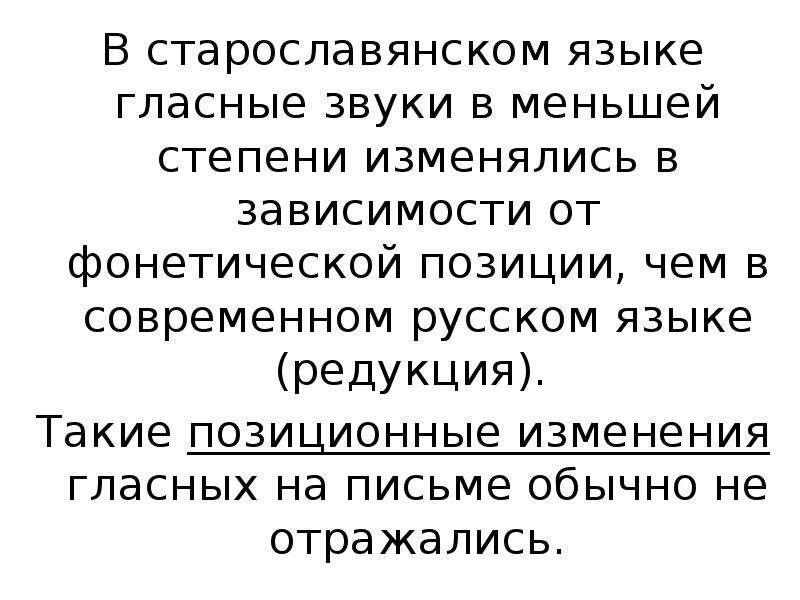 В старославянском языке гласные звуки в меньшей степени изменялись в зависимости от фонетической поз