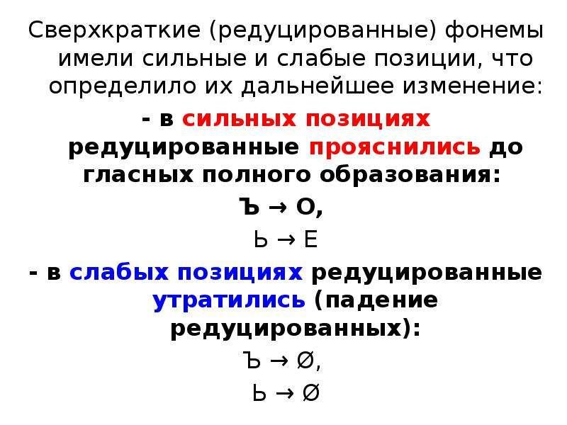 Сверхкраткие (редуцированные) фонемы имели сильные и слабые позиции, что определило их дальнейшее из