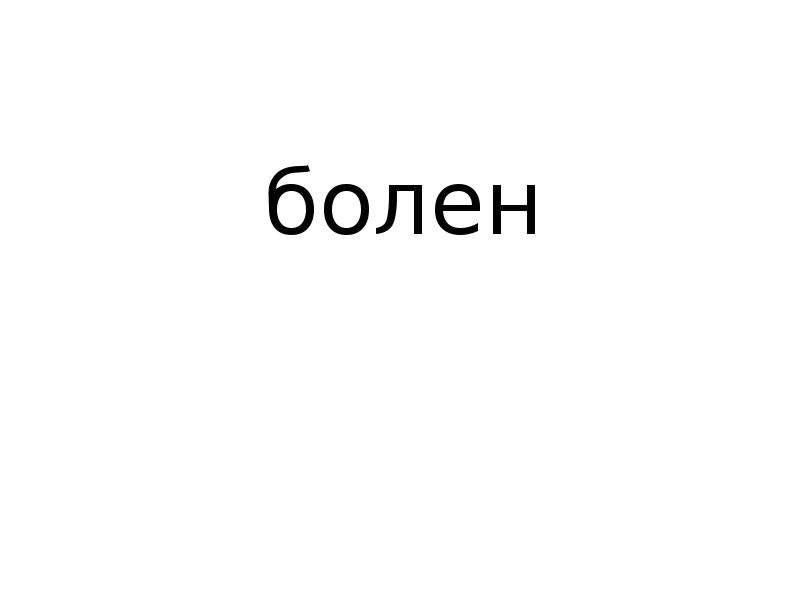 болен