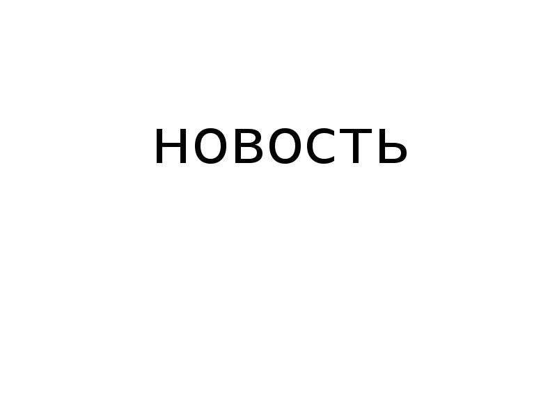 новость