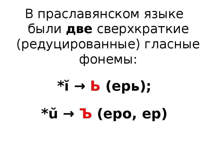 В праславянском языке были две сверхкраткие (редуцированные) гласные фонемы: В праславянском языке б