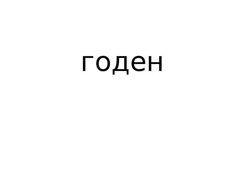 годен