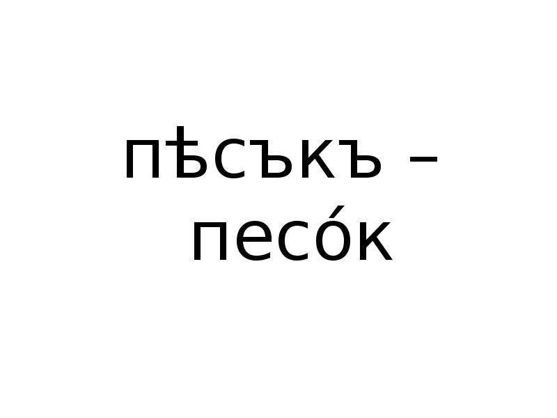 пѣсъкъ – песóк