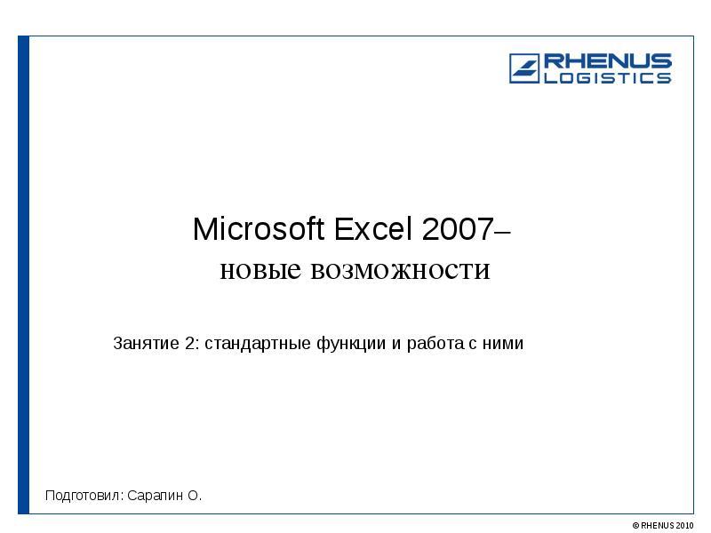 Microsoft Excel 2007 – новые возможности. Стандартные функции и работа с ними
