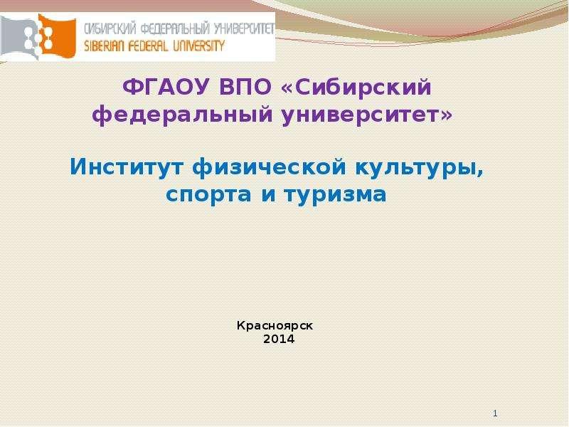 Презентация Теория и методика физической культуры. Лекция «Введение в теорию физической культуры»