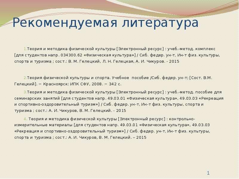 Рекомендуемая литература Теория и методика физической культуры [Электронный ресурс] : учеб. -метод.
