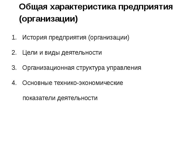 Презентация Экономический анализ деятельности предприятия (организации)