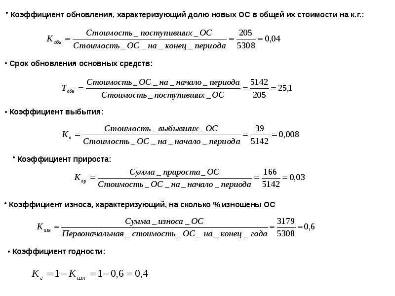 Экономический анализ деятельности предприятия (организации), слайд 19