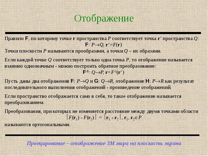 Отображение