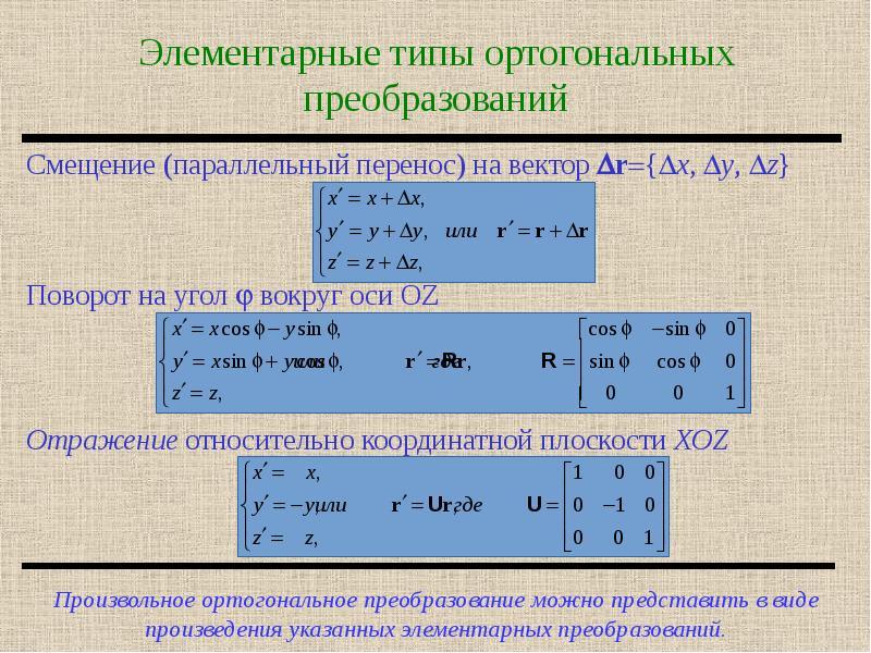 Элементарные типы ортогональных преобразований