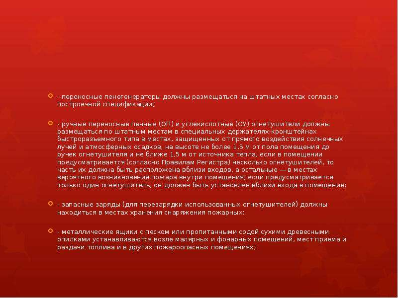 - переносные пеногенераторы должны размещаться на штатных местах согласно построечной спецификации;