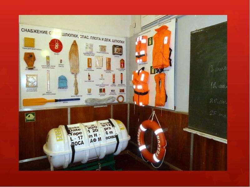 Хранение спасательных и противопожарных стредств, слайд 7