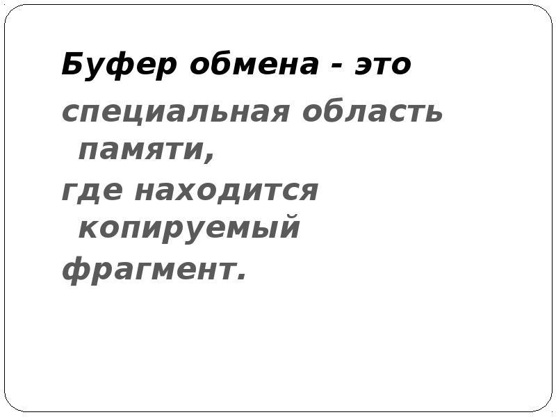 Буфер обмена - это специальная область памяти, где находится копируемый фрагмент.