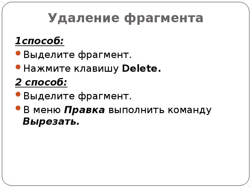 Удаление фрагмента 1способ: Выделите фрагмент. Нажмите клавишу Delete. 2 способ: Выделите фрагмент.
