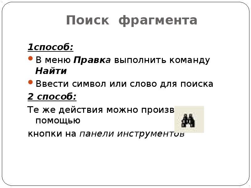 Поиск фрагмента 1способ: В меню Правка выполнить команду Найти Ввести символ или слово для поиска 2