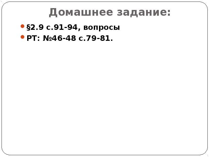 Домашнее задание: §2. 9 с. 91-94, вопросы РТ: №46-48 с. 79-81.