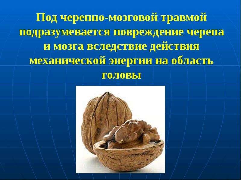 Первая помощь при повреждениях головы и позвоночника, рис. 11