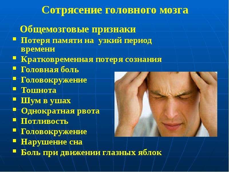Сотрясение головного мозга Общемозговые признаки Потеря памяти на узкий период времени Кратковременн