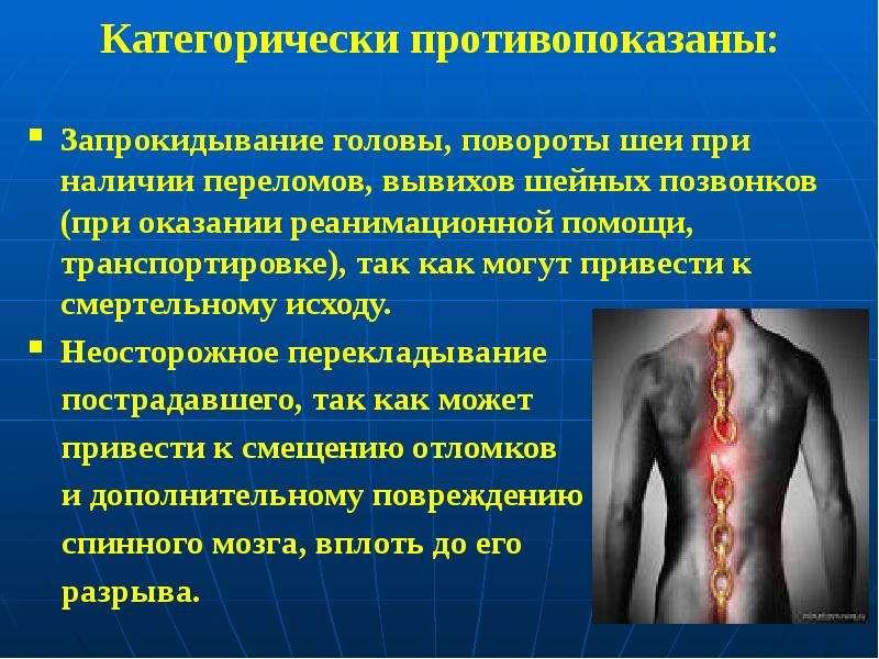 Категорически противопоказаны: Запрокидывание головы, повороты шеи при наличии переломов, вывихов ше