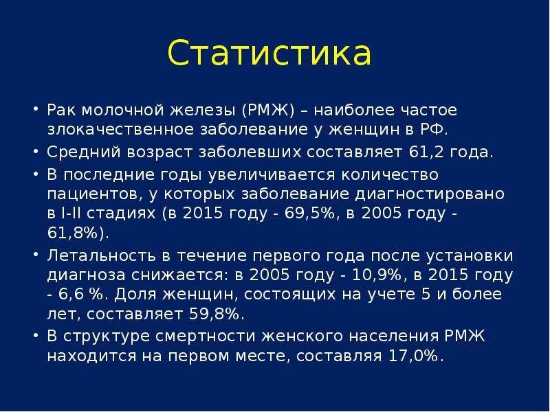 Статистика Рак молочной железы (РМЖ) – наиболее частое злокачественное заболевание у женщин в РФ. Ср